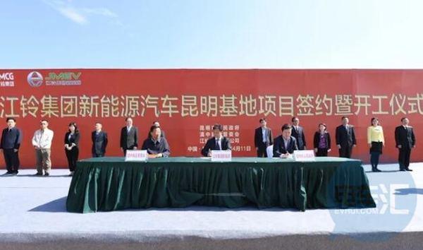 江铃集团新能源昆明基地项目开工建设