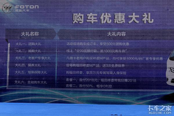 福田祥菱品质体验之旅暨潍坊上市发布