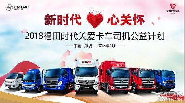 2018福田时代关爱卡车司机公益计划发布