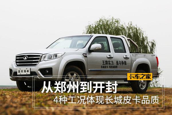 郑州到开封4种工况体现长城皮卡品质