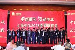 中国重汽 沃动申城 上海中沃春季联谊会