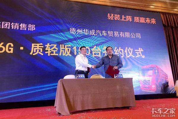 轻装上阵质赢未来中国重汽豪瀚J6G上市