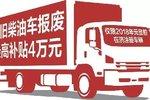 济南:老旧柴油车报废更新资金补贴方案