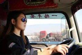 卡车司机跑长途,为什么总要带着老婆?