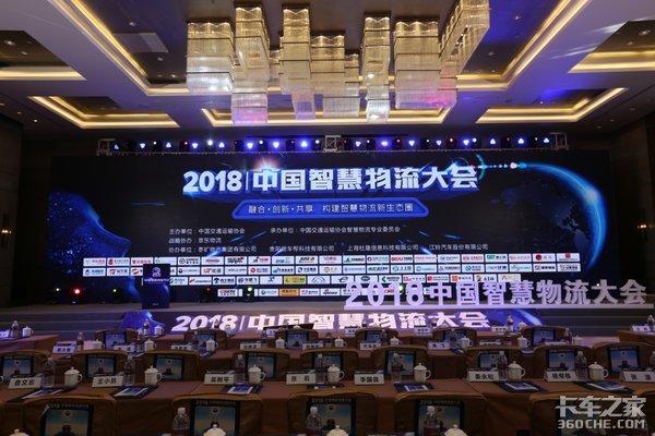 2018中国智慧物流大会于沪召开