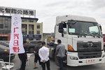 品质动人心 苏南区域广汽日野巡展活动