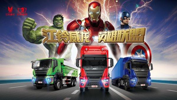 江铃威龙英雄联盟,北京车展开启征途