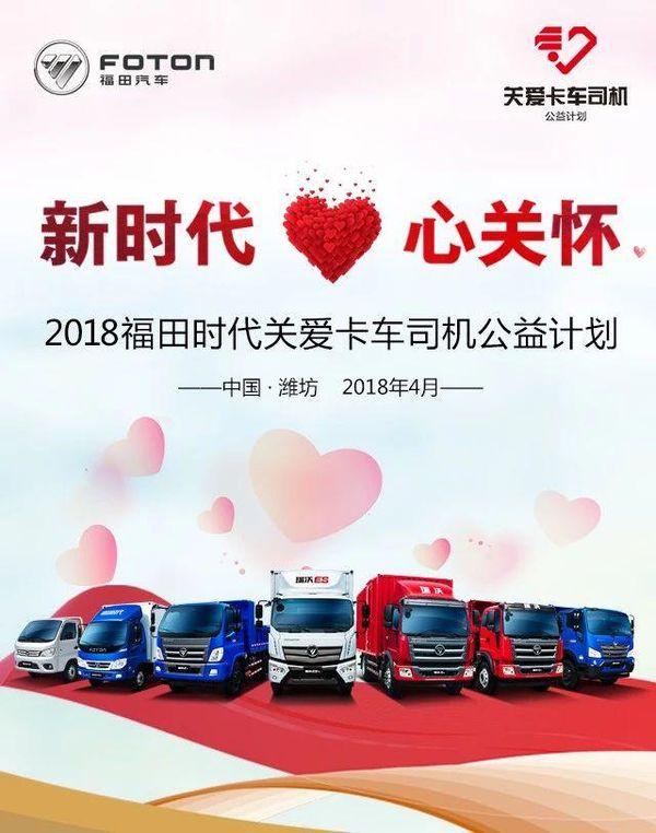 福田时代关爱卡车司机公益计划携爱前行