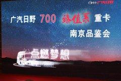 点燃梦想 广汽日野700臻值系南京品鉴会