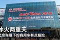 冰火两重天 北京车展的商用车有点尴尬