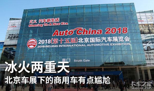 冰水两重天北京车展的商用车有面为易