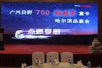 广汽日野700臻值系重卡哈尔滨站品鉴会
