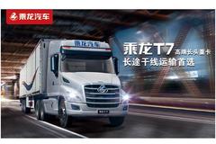 """从乘龙T7看""""中国擎天柱""""是怎样炼成的"""