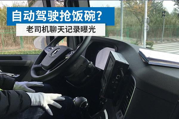 自动驾驶抢饭碗?老司机聊天记录曝光