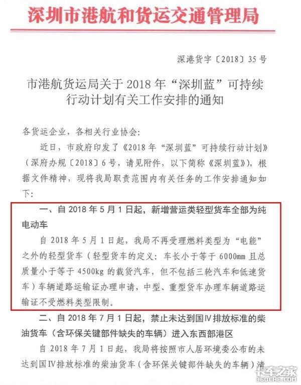 深圳4.5吨以下柴油车将无法办营运证了