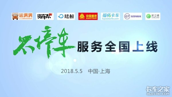 """中国重汽宣布""""不停车""""服务全国上线"""