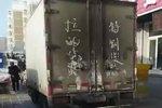 谁说卡车司机素质低 把这些图给他看看