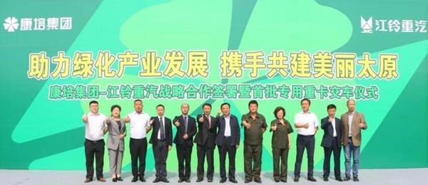 江铃重汽-康培集团助力绿化产业发展