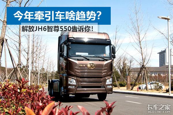 牵引车啥趋势?解放JH6智尊550告诉你!