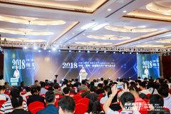 2018新能源汽车产业生态大会盛大开幕