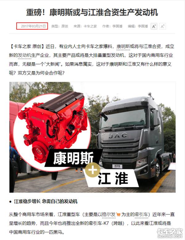重磅!江淮汽车与康明斯设立合资公司