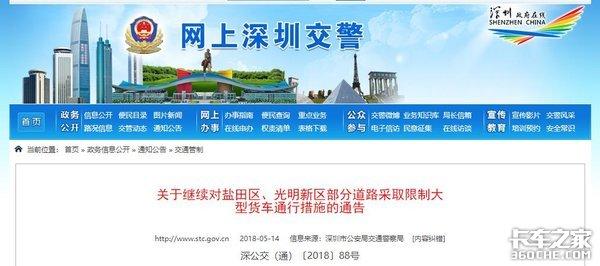 深圳这条路将全天候限行货车违者处罚