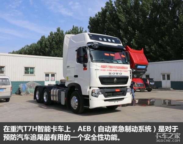 追尾终结者重汽T7H智能卡车竟如此安全