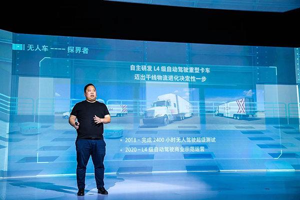 京东L4级无人卡车2020年商业化试运营