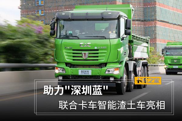 助力'深圳蓝'联合卡车智能渣土车亮相