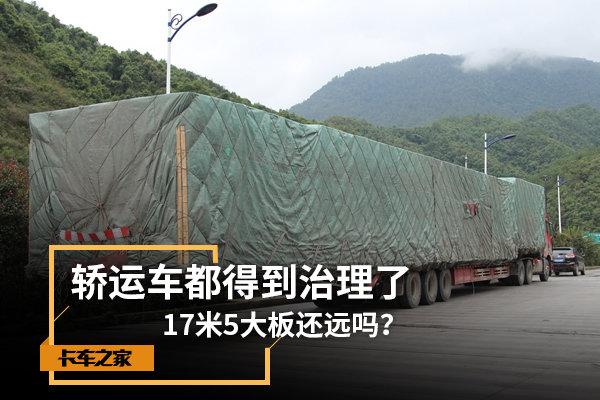 轿运车都得到治理了17米5大板还远吗?