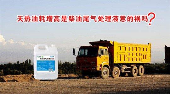 天热油耗增高是柴油尾气处理液惹的祸吗