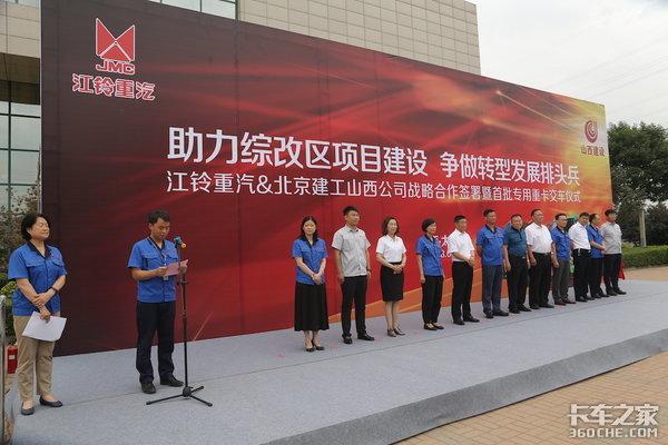 江铃重汽携手北京建工共助山西发展