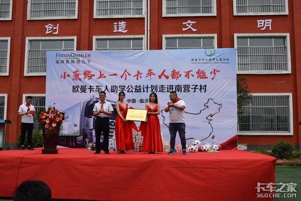 欧曼卡车人助学公益计划走进临沂庄坞镇