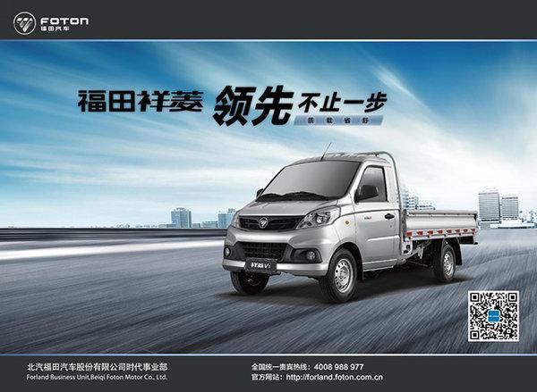 福田祥菱M的兄弟来了合力出击微卡市场