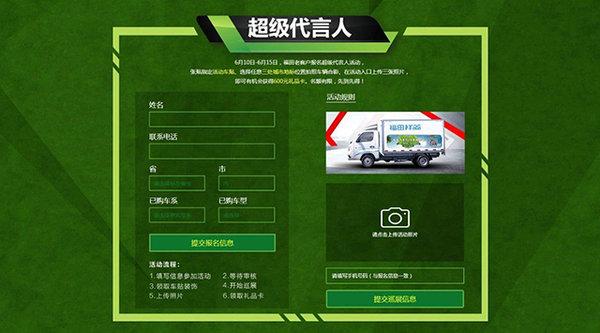 【福田时代】福利618大促省钱看世界杯