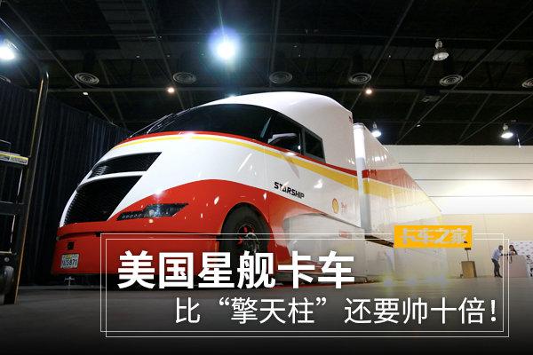 美国星舰卡车外观酷似高铁和谐号节能减排到极致!