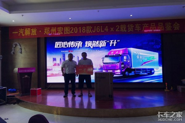 订车29台2018款J6L载货车产品品鉴会