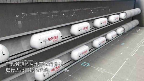 脑洞大开!京东签约美国磁飞机公司,想在地下用磁悬浮送快递