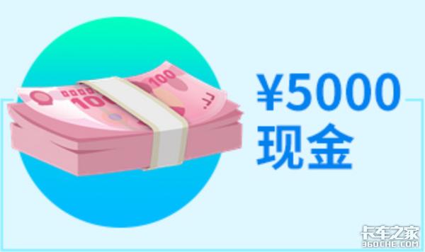 分享你的故事锡柴有5000元现金送给你