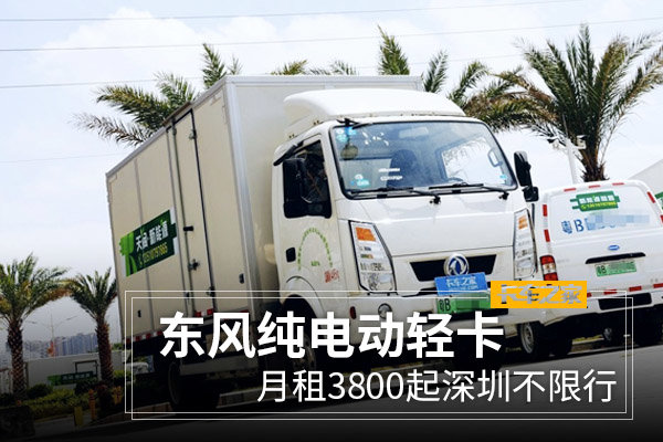 东风纯电动轻卡月租3800起深圳不限行