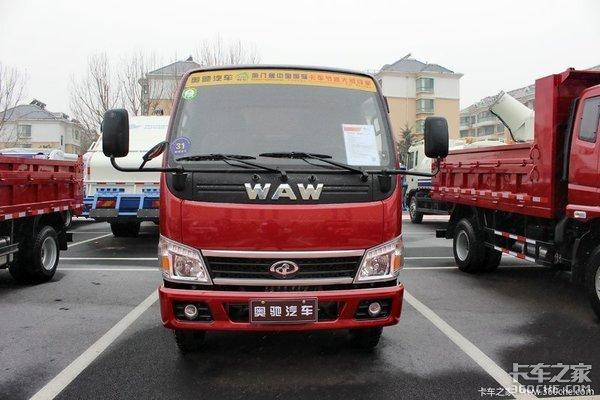首付6888元奥驰T1自卸开回家!