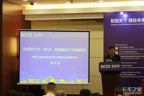 智联天下绿绘未来BICES发布会在京启动