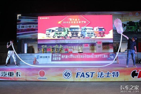 陕汽重卡全价值体验之旅济宁站成功举办
