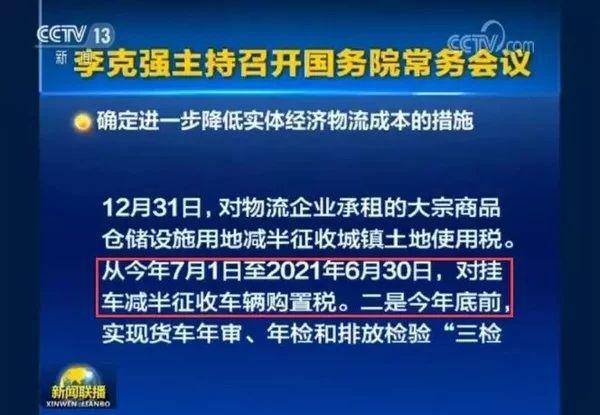 7月1日起限行升级取消蓝牌货运资格证