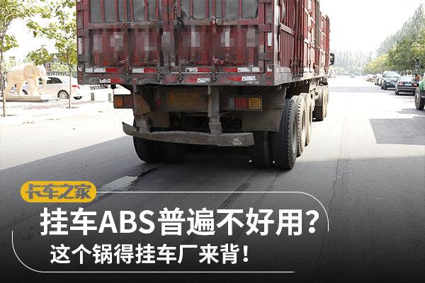 挂车ABS普遍不好用?这个锅得挂车厂背