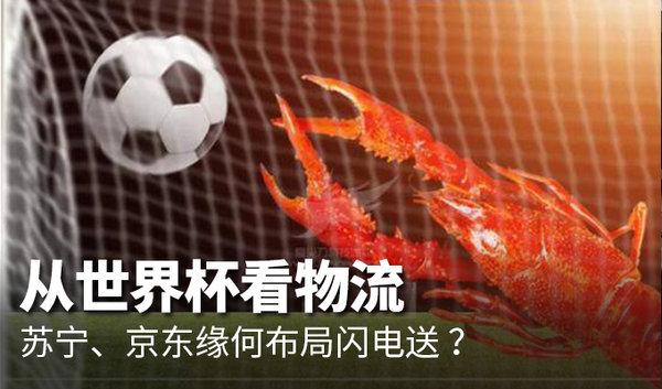 从世界杯看物流苏宁、京东开启闪电送