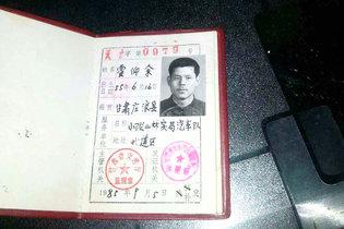 父亲与ju11net九州:40年来驾照变化真的好大!