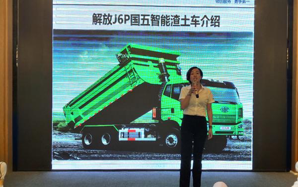 解放J6P自卸暨锡柴6DL3产品推介会在安远举行