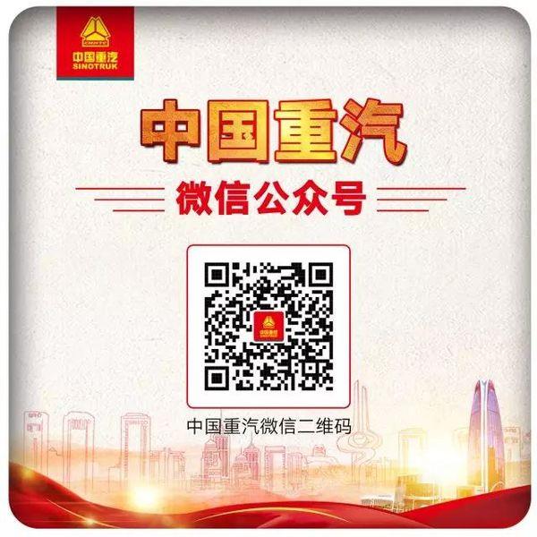 中国重汽董事长访问艾里逊变速箱公司