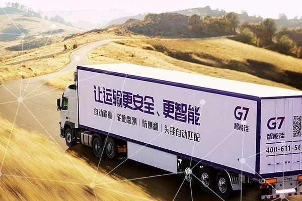 G7发布智能挂车或将重新定义挂车运输